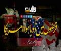 قرضوں میں ڈوبا ہوا امریکا |دستاویزی فلم | Farsi Sub Urdu
