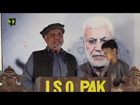 Madafian e Wilayat Conference | سیّد سجّاد حسین نقوی | Urdu
