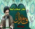 Shiaar Ashab Aima (a.s) | Syed Mohammad Hasan Rizvi - Urdu