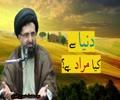Duniya se kya Muraad ha   Syed Mohammad Hasan Rizvi - Urdu