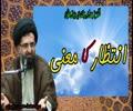 Intezar ka Maani | Syed Mohammad Hasan Rizvi - Urdu