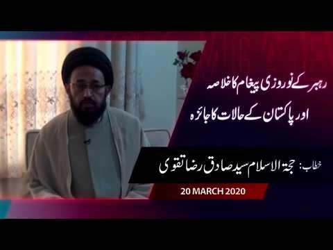 Rehber Kay Norouzi Paigham Ka Khulasa Or Pakistan Kay Halaat Ka Jaiza | H.I Sadiq Raza Taqvi - Urdu