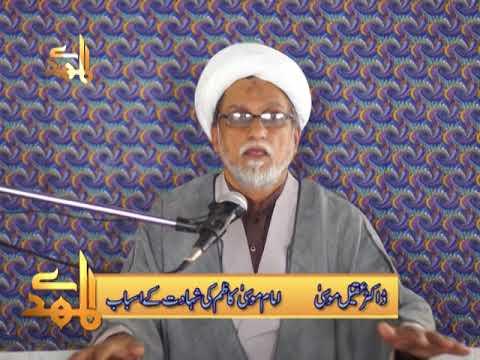 SUNDAY LECTURE | Imam Kazim Ki Shahadat | Dr Aqeel Moosa - Urdu
