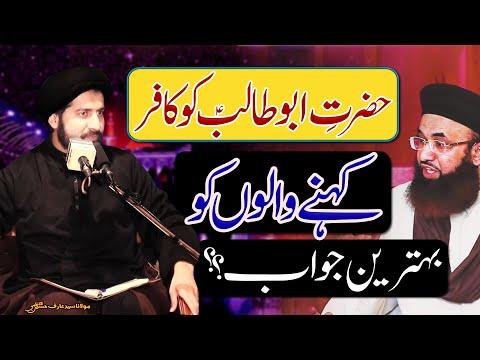 Hazrat Abu Talib (a.s) Ko Kafir Kehny Waly... | Maulana Syed Arif Hussain Kazmi | Urdu