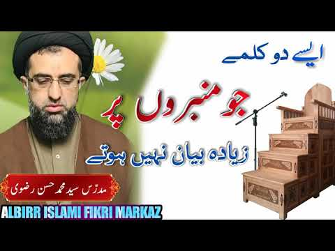 Short Clip   ایسے دو کلمہ جو منبروں پر زیادہ بیان نہیں ہوتے  - Urdu