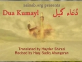 *NEW* Duaa Kumayl by Ahangaran - Arabic sub English