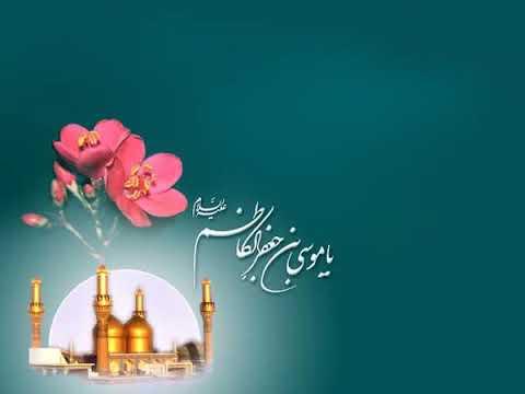 Seerat e Imam Mosa e Kazim (as)   Part 4 - Urdu