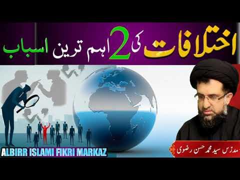 اختلافات کے دو اہم اسباب - Urdu