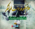 علائمِ ظہور اور درست طرز تفکر | ولی امرِ مسلمین سید علی خامنہ ای | Far