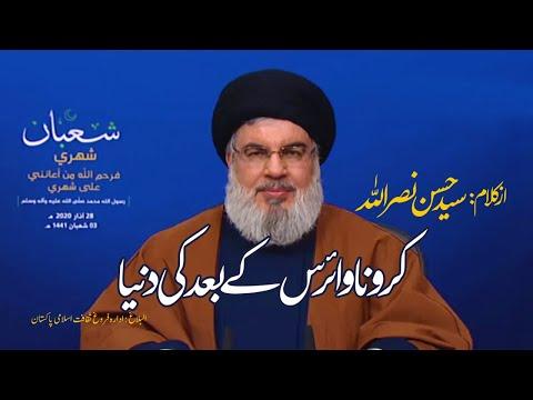 Corona Ke Baad Ki Duniya |Syed Hasan Nasarullah |  April 06, 2020 | Arabic Sub Urdu