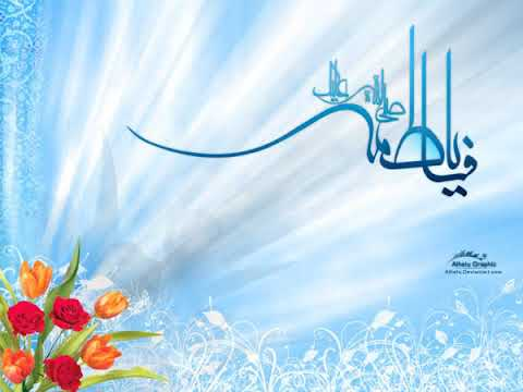 Wiladat e Hazrat Fatimah s.a - Urdu