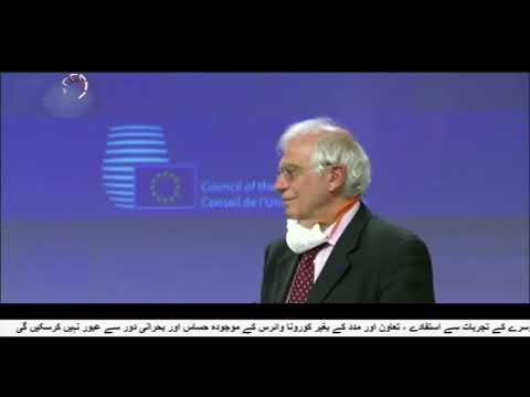 [07 Apr 2020] ایران کے خلاف پابندیاں ختم کرنے کا امریکہ سے مطالبہ - Urdu