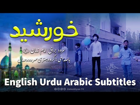 خورشید (سرود امام زمان) | Farsi sub English Urdu Arabic