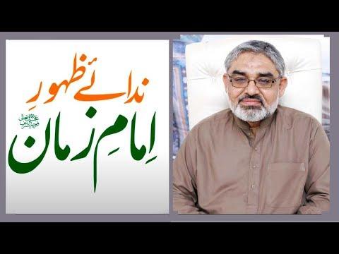 [Clip] Very important message before Zahoor || Syed Ali Murtaza Zaidi Urdu