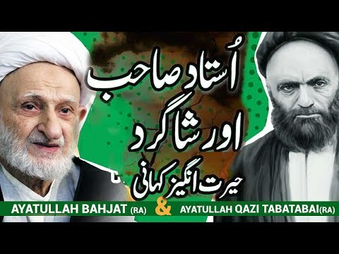 [Clip] Ayatullah behjat ka pachpan ka waqie    Allama Syed Ali Murtaza Zaidi Urdu