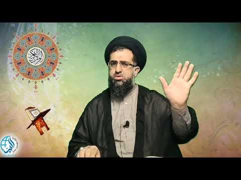 Syed Muhammad Hassan Rizvi - Quran, Dars 5: Quran ki Insan ki Zindagi or asrat, قرآن پر انسان کی زندگی