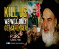 Kill Us, We Will Only Get Stronger | Imam Khomeini (R) | Farsi Sub English