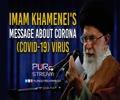 Imam Khamenei\'s Message About Corona (Covid-19) Virus | Farsi Sub English