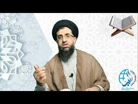 Syed Muhammad Hassan Rizvi- Dars Quran Sura younos, ayat 94-95,dars - Urdu