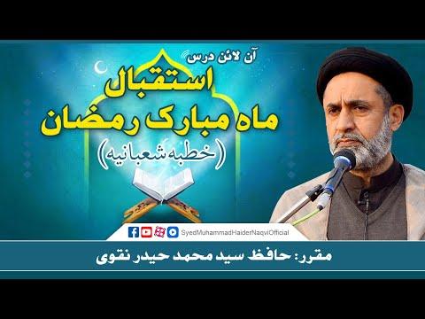 Khutba-E-Sha'bania Istiqbal-E-Mah-e-Ramazan   Hafiz Syed Muhammad Haider Naqvi - Urdu