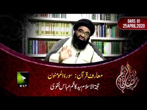 [1] Ma\'arif Quran | Surah Al Muminoon - سورہ المومنون | H.I Kazim Abbas Naqvi | Mah-e-Ramzaan 1441 - Urdu