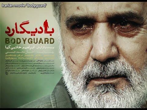 Bodyguard Iranian movie بادیگارد  | Farsi Sub English | Turn ON the Caption