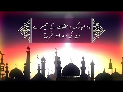 Ramadan Daily Dua Day 3 | ماہ مبارک رمضان کے دوسرے دن کی دعا اور شرح - Urdu