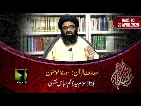 [3] Ma\'arif Quran | Surah Al Muminoon - سورہ المومنون | H.I Kazim Abbas Naqvi | Mah-e-Ramzaan 1441 - Urdu
