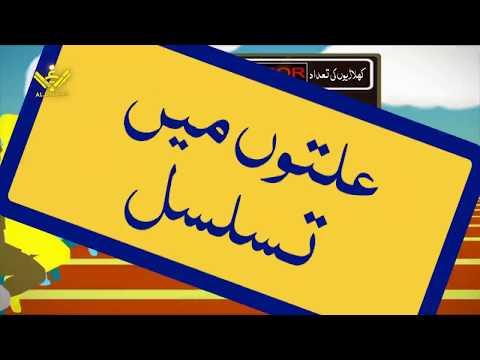 [Ep 4 of 57] Tawheed & Aqaed Clip Series   Kise pata chale ke Khuda ha   Al-Balagh Pakistan Urdu