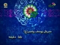Movie - Prophet Yousef - Episode 42 - Persian sub English