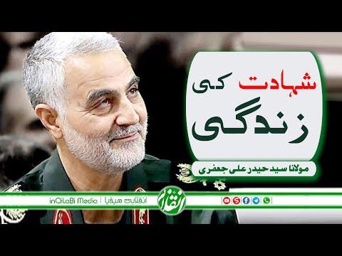 🎦 شہادت کی زندگی - urdu