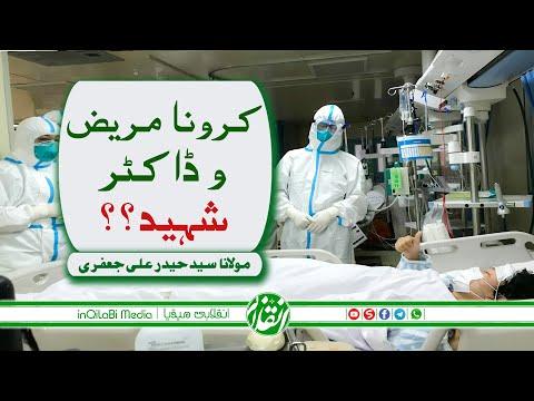 🎦 کرونا مریض و ڈاکٹر شہید ہیں؟ - urdu
