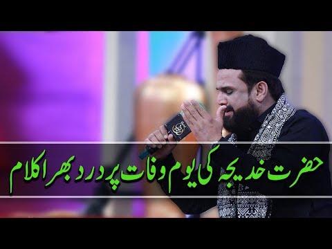 [Salam] Hazrat Khadija Ki Yome Wafat Per Darad Bahri Awaz Ma Kalam - Urdu