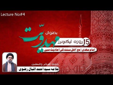 [4] Imam Mehdi (atfs) Ahlay Sunnat Ke Nigah May | Mehdviat | H.I Syed Ahmed Iqbal - Urdu