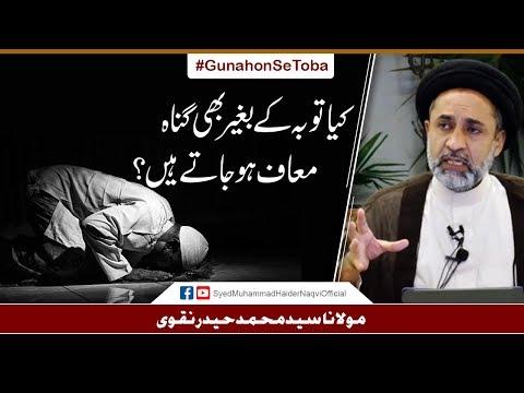 Kya Toba Kay Baghair Bhi Gunah Maaf Hojaty Hain? || Ayaat-un-Bayyinaat || Hafiz Syed Muhammad Haider - Urdu