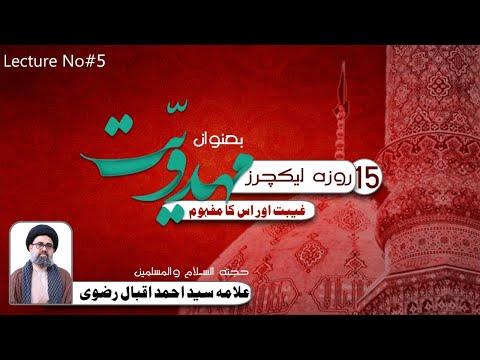 [5] Ghaibat Or Uska Mafhoom | Mehdviat | H.I Syed Ahmed Iqbal - Urdu