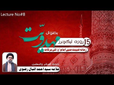 [8] Zamana Ghaibat May Imam Ke barkaat Part 2 | Mehdviat | H.I Syed Ahmed Iqbal - Urdu