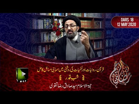[18] Shab-e-Qadar | H.I Sadiq Raza Taqvi | Mah-e-Ramzaan 1441 - Urdu