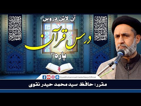 Para 3 || Dars-e-Quran || Online Lectures || Hafiz Syed Muhammad Haider Naqvi - Urdu