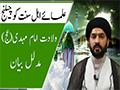 امام زمانہ علیہ السلام کی ولادت پر سنی علماء کو چیلنج - Urdu