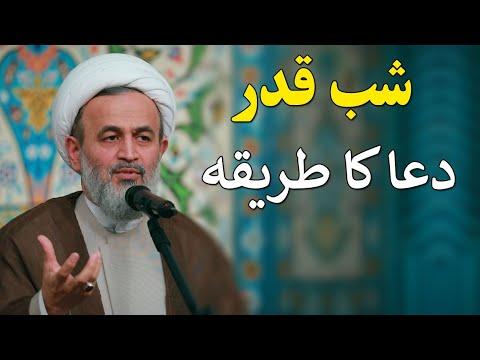 [Clip] Shab Qadar Me dua ka tariqa | Agha Ali Reza Panahian Farsi Sub Urdu
