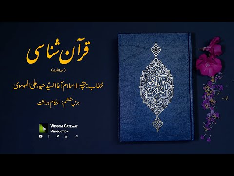 [06] Quran Shanasi (Surah Al-Nisa) | آغا السیّد حیدر علی الموسوی | Urdu