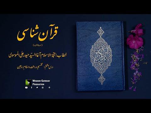 [08] Quran Shanasi (Surah Al-Nisa) | آغا السیّد حیدر علی الموسوی | Urdu