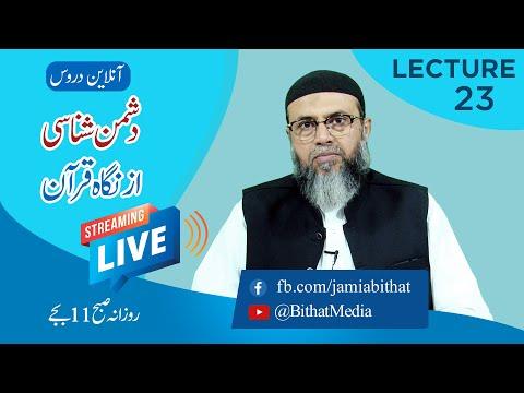 [23] Dushman Shanasi az Nigah e Quran - دشمن شناسی ازنگاہ قرآن | Molana Ali Naqi Hashmi - Urdu