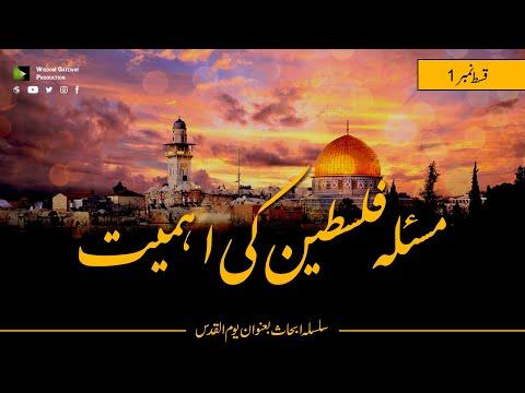 [Short Debate] Mas\'ala e Falisteen ki Ahmiyat | Molana Shaykh Ali & H.I Sayyid Mesam Hamdani | Urdu