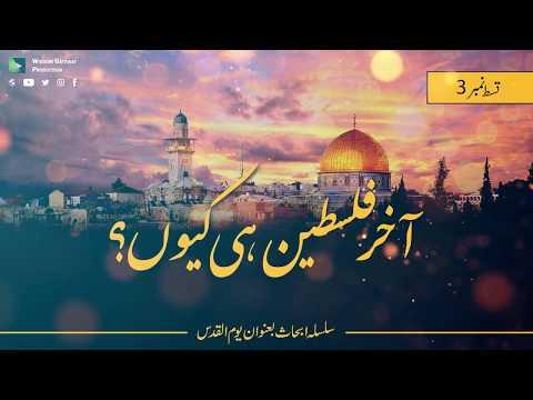 [Short Debate] Akhir Falisteen hi kyun? | H.I Sayyid Zair Abbas & Molana Shaykh Ali | Urdu