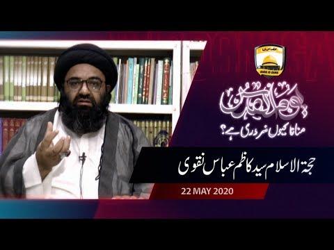Youm Al-Quds Manana Kio Zaroori Hai   H.I Kazim Abbas Naqvi   Mah-e-Ramzaan 1441 - Urdu