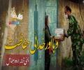 وبا اور خدائی حفاظت   یمنی ترانہ / اردو سبٹائٹل   Arabic Sub Urdu
