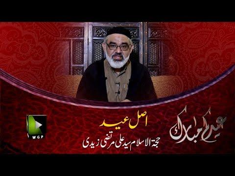 [Clip] Asal Eid - اصل عید   H.I Syed Ali Murtaza Zaidi - Urdu