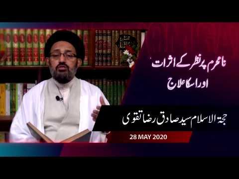 [Lecture] Na Mehram Par Nazar Kay Asaraat Or Uska Elaaj | H.I Sadiq Raza Taqvi - Urdu